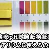 格安399円!!pH試験紙160枚!!使ってみた!