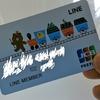 【報告】LINE payカードを使っていたら1か月で既に4000円分以上ポイント貯まった