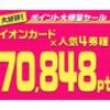 モバトクでイオンカード過去最高お得なキャンペーン実施中!