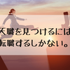 【転職:Rewrite】転職エージェントを選ぶ前にやっておくべきこと