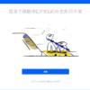【更新】Dropbox:デザインが刷新されたかも(v5.0)