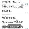 【文字起こし】Clubhouse: 初room開催やってみてわかったこと@stand.fm(2021.2.5収録分)