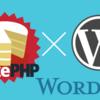 CakePHPとWordPressを連携するメリットとその方法 Vol.1