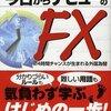 「今日からデビューのFX」を読んだ