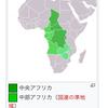 [トラごんの旅行医学]アフリカ中部で注意すべき病気