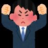 【史上初GW10連休】金融庁と政治に腹が立つ