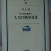 井上清「天皇の戦争責任」(岩波現代文庫)