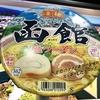 麺類大好き282 ニュータッチ凄麺函館塩ラーメンでサッパリと。