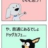 【犬漫画】犬カフェ?ドッグカフェ?