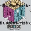 『BOX~箱の中に何かいる~』の最新巻を実質無料で読む方法【安全】