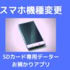 SDカード専用データーお預かりアプリの必要性について!