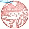 【風景印】北海道印影集(159)新ひだか町編(&北海道印影集一覧・日高振興局内町村分)