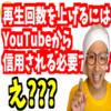 【マル秘】オススメ動画や関連動画に乗って、YouTubeの再生回数を上げる、たった一つの方法!