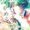 『弟の顔して笑うのはもう、やめる』3巻発売記念 神寺千寿先生サイン会◆書泉ブックタワー
