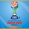 クラブワールドカップ2016 鹿島の結果速報や放送日程【準決勝篇】