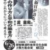 """今年も届いた""""くまのからの便り""""~くまの平和ネットワーク講演会(6/26)&くまの平和の風コンサート2016(7/3)"""