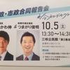 【ご案内】10月5日(土)国政・市政合同報告会@三咲公民館