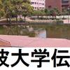 ゲーム「筑波大学伝説」を開発予定!