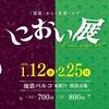 【汚物は消毒】池袋PARCOで臭すぎる『におい展』開催!!