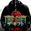 【映画評】ザ・ギフト