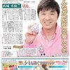 読売ファミリー7月30日号インタビューは西城秀樹さんです。