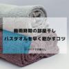 梅雨時期の部屋干し バスタオルを早く乾かすコツ