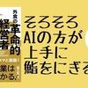 【書評】そろそろAIの方が上手に鮨をにぎる?『堀江貴文VS.外食の革命的経営者』