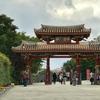 首里城観光  ゆいレール首里駅からのアクセス (首里城公園 城壁 経由)、いろいろな門 と 琉球舞踊「舞への誘い」