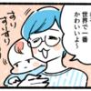 【4コマ】世界で一番かわいい2人