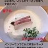 インスタグラムストーリー #169 麺屋獅子丸