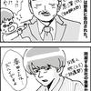 【漫画】おっさんずラブにハマった話