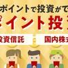 【楽天ポイント】5月のポイ活の結果は如何に!?