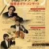 第14回チャイコフスキー国際コンクール 夢 〜世界に挑む若き音楽家達〜