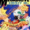 【1990年】【10月号】BEEP!メガドライブ 1990.10