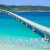 平成最後のツーリング 西日本2850Km ㉖ 美しい海原のグラデーション 日本の橋 ランキング1位 死ぬまでに行きたい世界の絶景 美しすぎる 『 角島大橋 』