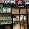 ラマ4のNENE KOREAN BBQ BUFFETで腹パンになる