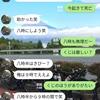 1/2 加藤 大垂水〜裏和田