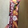 ヤマザキ 秋季限定 おさつデニッシュ 食べてみました