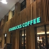 【スタバ】スターバックス秋田駅店がオシャレ空間過ぎて最高!営業時間も長くて嬉しい!【新店舗】
