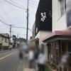 【神奈川おみやげ売り場】 鎌倉まめや 長谷本店