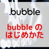 【bubble/ノーコード】bubbleのはじめかた