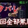 【月下の夜想曲】魔導士アルカードが行く#5「ネタバレ:全部無駄」