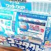 ドン・キホーテのカードがスゴイ5つの理由【majika作った理由】