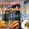 大阪人気no.1ホテルビュッフェ「新阪急ホテルオリンピア」レビュー&考察