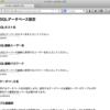 /epgrec/へのWebアクセスは何がしたいのかを探る