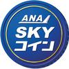 ANAスカイコインとは?概要・使い方やANAマイルとどっちがお得か検証してみたよ。