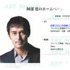 東京ビッグサイトは阿部寛の夢を見るか