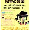 """12/16(金)14:30~ お子さまの""""こころ""""を育てる~絵本と音楽~ 開催!"""