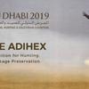 ADIHEX2019に出展します!