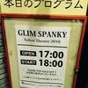 ~Velvet Theater 2016~GLIM SPANKY Live 2016.07.09@東京キネマ倶楽部